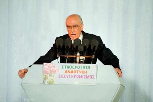 papandreou 2